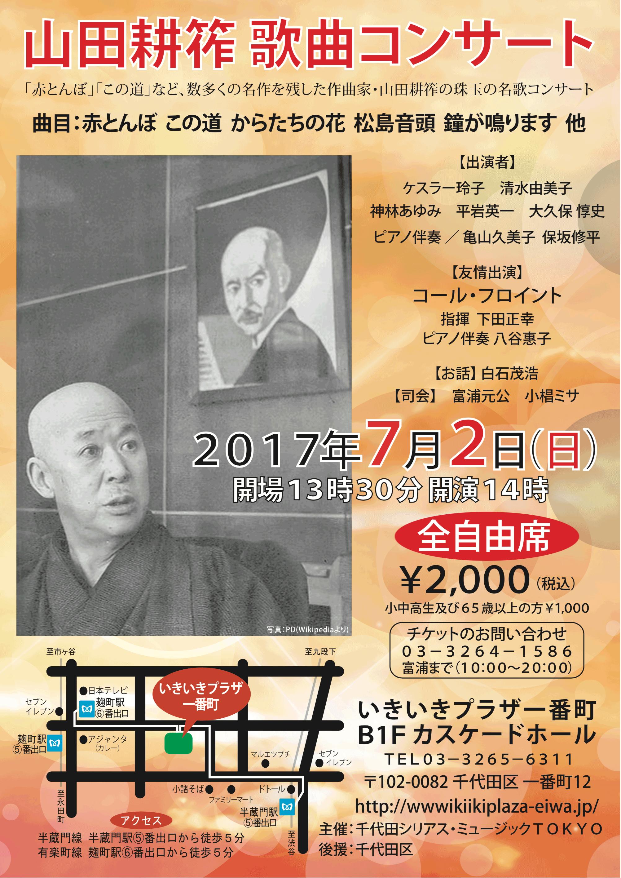 山田耕筰歌曲コンサート